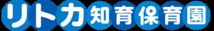 リトカ知育保育園 | 梅田、東大阪、箕面、瓢箪山の保育園