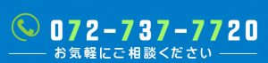 電話番号072-737-7720