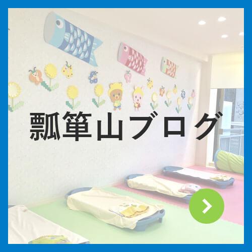 瓢箪山ブログ