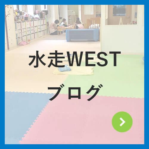 水走westブログ