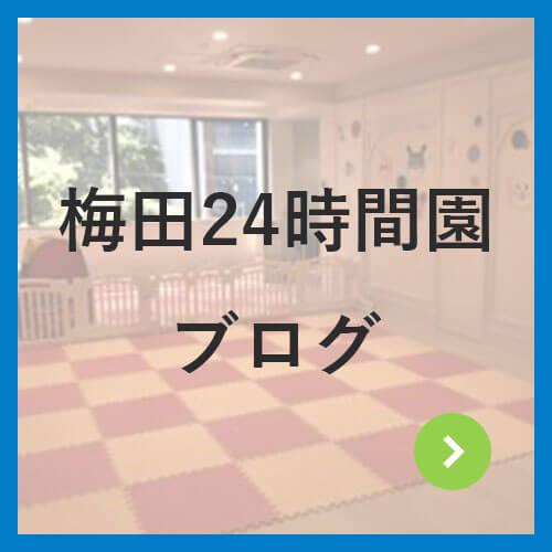 梅田24時間園ブログ
