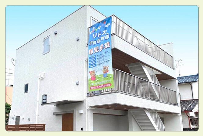 瓢箪山保育園の写真
