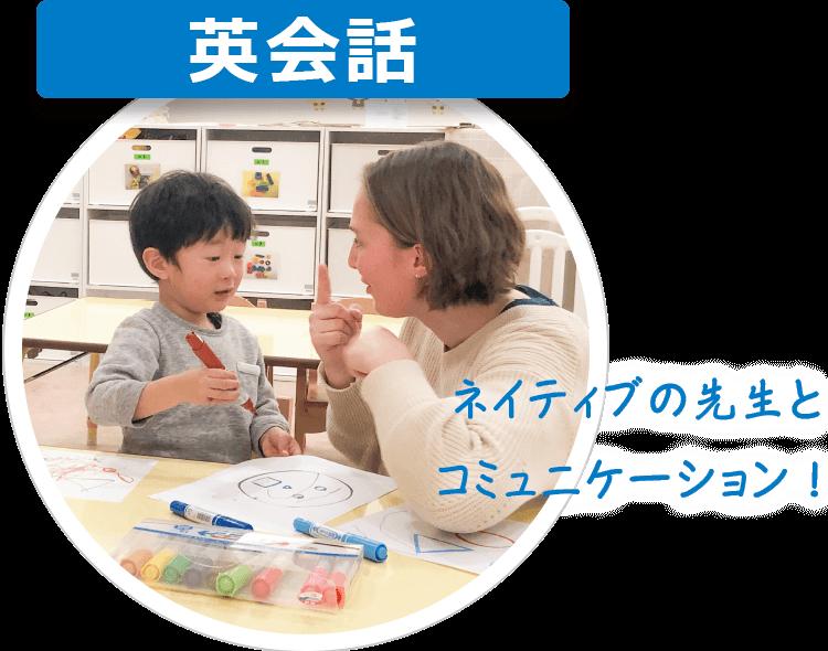 保育園に通わせるだけで英会話も学べる!