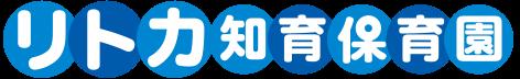 リトカ知育保育園 | 梅田、東大阪、箕面、瓢箪山、羽田の知育保育園